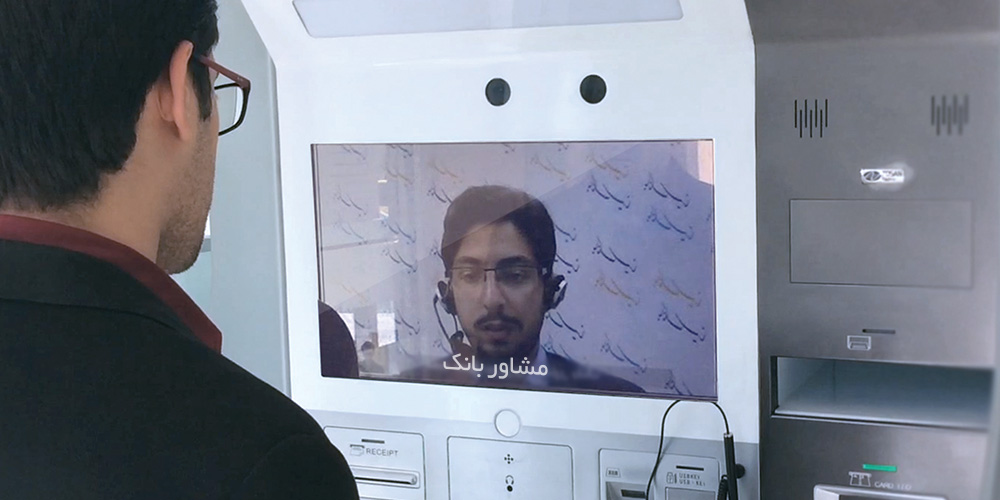 ویدئو کنفرانس در بانک